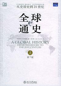 全球通史(上册)