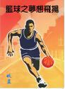 篮球之梦想飞扬