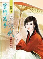 孤钵-宫斗高手在现代(出版)