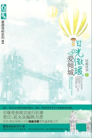 清幽淡雅-日光微暖爱倾城(出版)