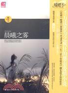 飘阿兮-晨曦之雾(出版)