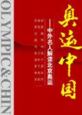 奥运中国:中外名人解读北京奥运