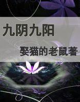 九阴九阳by娶猫的老鼠