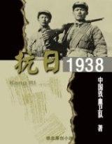 铁血抗日之1938