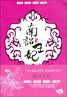 南诏王妃第二:蒙舍篇恶君・艳妃
