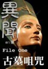 (猫鼠同人)异闻(猫鼠现代):File One 古墓咀咒+异闻(猫鼠现