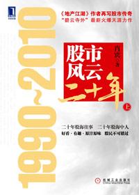 股市风云二十年(上)