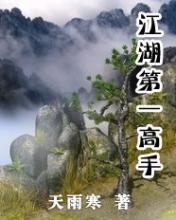 江湖第一高手