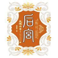 后宫-甄�执�5